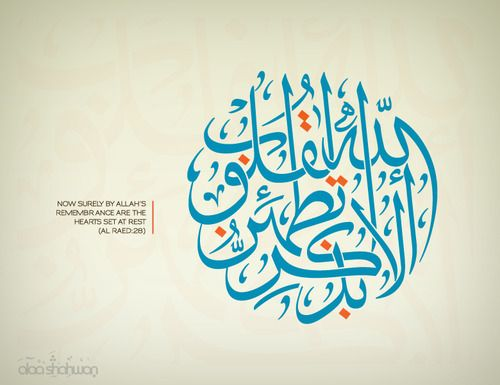 """""""whose hearts are assured by the remembrance of Allah."""" Ar-Ra'd [part of verse 28] - Qur'an."""