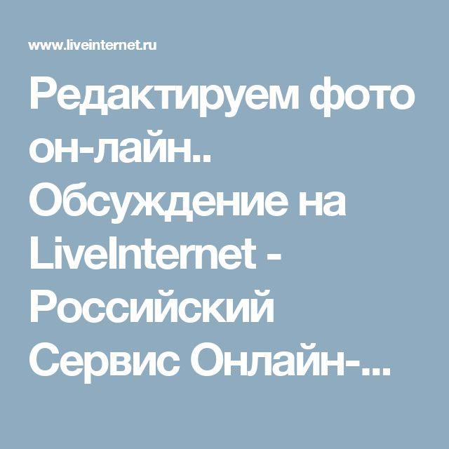 Редактируем фото он-лайн.. Обсуждение на LiveInternet - Российский Сервис Онлайн-Дневников