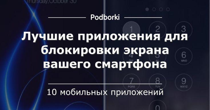 Лучшие приложения для блокировки экрана вашего смартфона