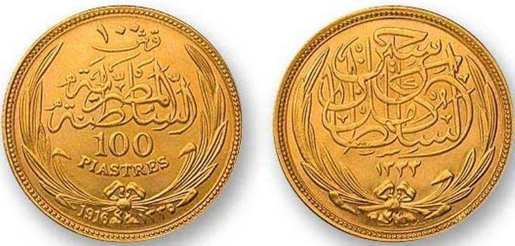 عملة معدنية فئة المائة قرش   عليها شعار السلطنة المصرية