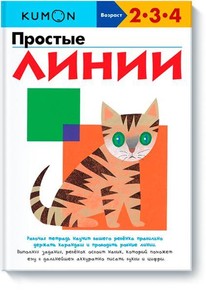 Книгу KUMON. Простые линии можно купить в бумажном формате — 390 ք. Рабочая тетрадь