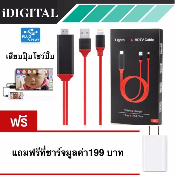 รีวิว สินค้า Lightning HDMI Cable สาย iPhone To TV เชื่อมต่อ iPhone/iPad เข้ากับทีวี เสียบปุ๊บโชว์ปั๊บ(ชาร์จแบต iphoneได้) ✓ กระหน่ำห้าง Lightning HDMI Cable สาย iPhone To TV เชื่อมต่อ iPhone/iPad เข้ากับทีวี เสียบปุ๊บโชว์ปั๊บ(ชาร์จแบต i ราคาน่าสนใจ | pantipLightning HDMI Cable สาย iPhone To TV เชื่อมต่อ iPhone/iPad เข้ากับทีวี เสียบปุ๊บโชว์ปั๊บ(ชาร์จแบต iphoneได้)  แหล่งแนะนำ : http://online.thprice.us/F1G7E    คุณกำลังต้องการ Lightning HDMI Cable สาย iPhone To TV เชื่อมต่อ iPhone/iPad…
