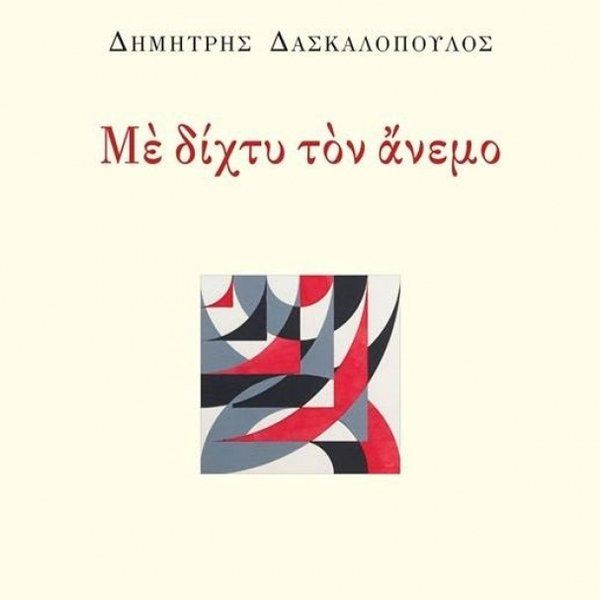 """Check out """"Το μακρύ ταξίδι της μέρας μέσα στη νύχτα - 01.04.2016"""" by Elevamini Octo on Mixcloud"""