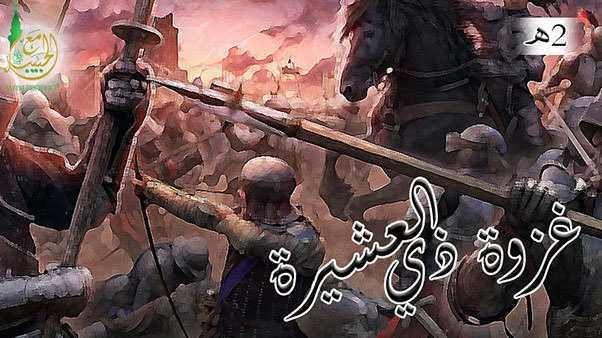 غزوة ذي العشيرة Allah
