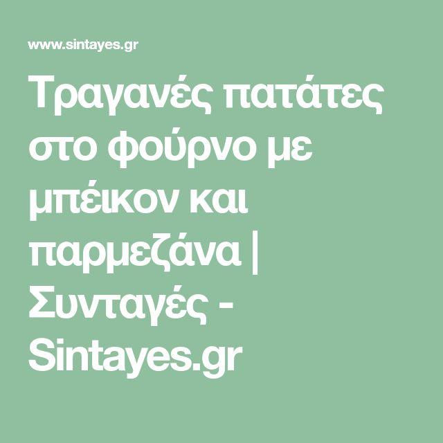 Τραγανές πατάτες στο φούρνο με μπέικον και παρμεζάνα | Συνταγές - Sintayes.gr