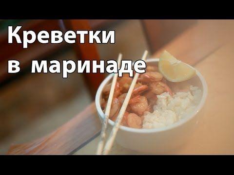 Креветки в маринаде с рисом [Рецепты Bon Appetit] - YouTube
