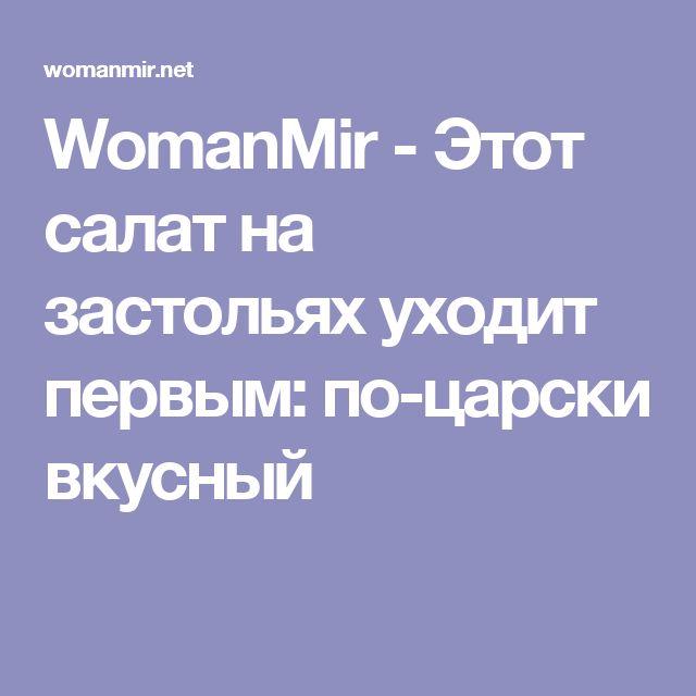 WomanMir - Этот салат на застольях уходит первым: по-царски вкусный