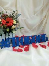"""Надпись из дерева""""#ЛЮБОВЬ"""" (10х60 см), синий"""