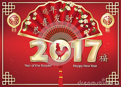 Chinese 2017 New Year of the Rooster greeting card,