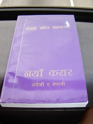 Nepali - English New Testament / Bilingual 2006