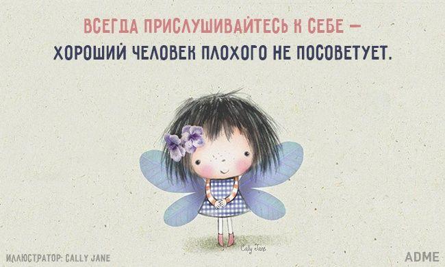 http://www.adme.ru/svoboda-narodnoe-tvorchestvo/16otkrytok-s-pozitivnymi-sovetami-947360/