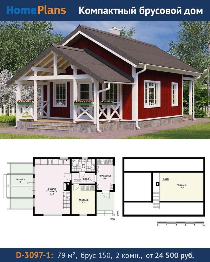 Проект D-3097-1.  Компактный брусовой дом.  Компактный но уютный дом подойдет как для временного проживания так и для постоянного. Его планировка решена предельно рационально. Просторная прихожая оборудована гардеробным шкафом через холл можно попасть в спальню ванную или в большую общую комнату  основное помещение дома оно служит как гостиная для сбора членов семьи так и в качестве кухни-столовой. Из комнаты ориентированной на три стороны света можно выйти на террасу. Второй этаж отведен…