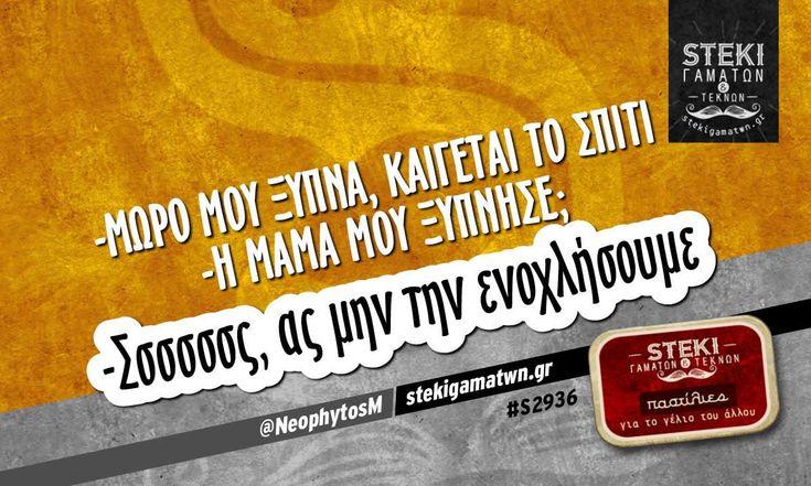 -Μωρό μου ξύπνα, καίγεται το σπίτι @NeophytosM - http://stekigamatwn.gr/s2936/