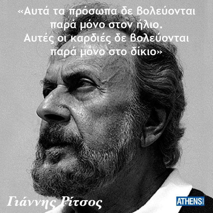 Ο Γιάννης Ρίτσος γεννήθηκε την 1η Μαΐου 1909.