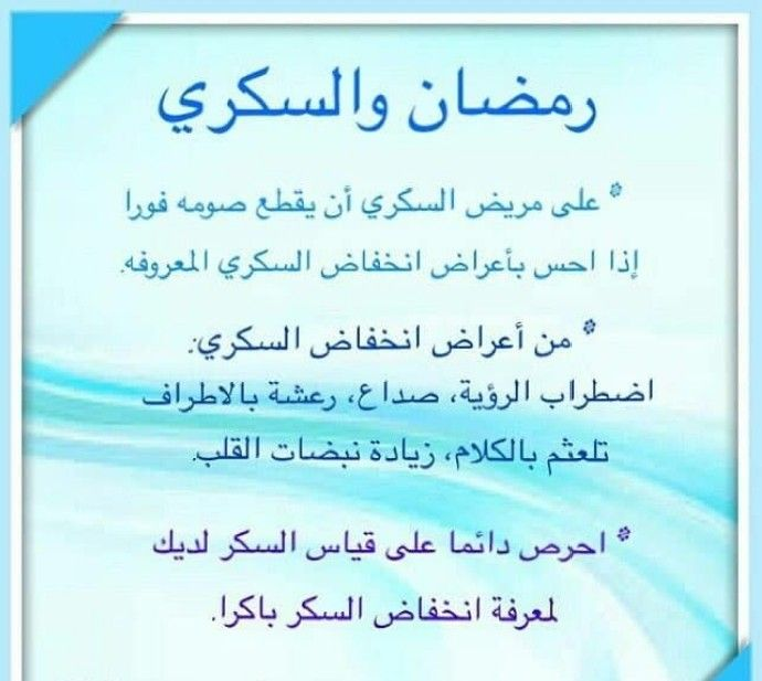 Pin By Nsh On معلومه صحية Health Pharmacy