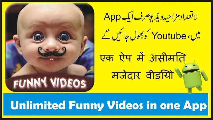 Best Android App for Unlimited Latest FUNNY Videos Urdu/Hindi