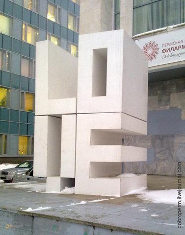 арт-объект LOVE – #Россия #Пермский_край (#RU_PER) Интеграция современного искусства в городскую среду и общественное пространство.  #достопримечательности #путешествия #туризм http://ru.esosedi.org/RU/PER/1000047869/art_ob_ekt_love/