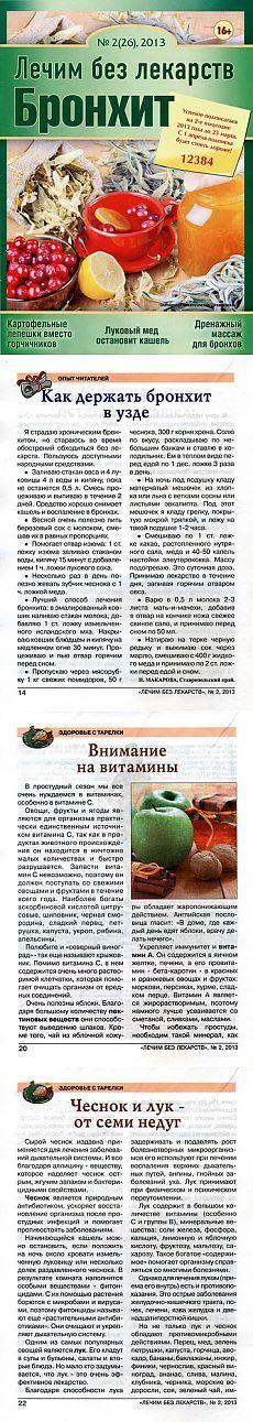 runetka92 — альбом «ЗДОРОВЬЕ / Лечим без лекарств 2013'02» на Яндекс.Фотках