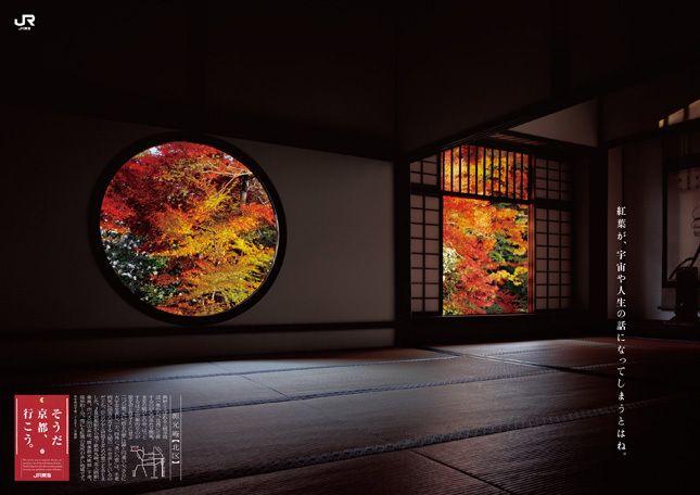 2014年・秋 源光庵   紅葉が宇宙や人の一生の話になってしまうとは思ってもいませんでした。 丸い悟りの窓、四角い迷いの窓 心の窓を通して眺める紅葉なのですね。 そうか、ここへはあの人を誘ってくればよかっ…