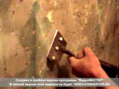 Как очистить стену от краски 2 - YouTube