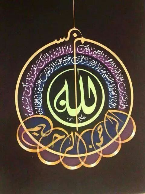 :::: PINTEREST.COM christiancross :::: Arabic calligraphy الفاتحة