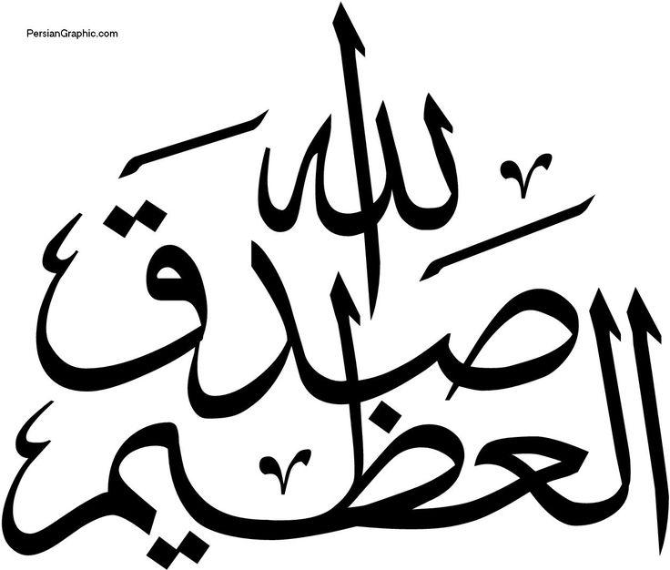 islamic_typography_33_20100526_1018417500.jpg (1254×1067)