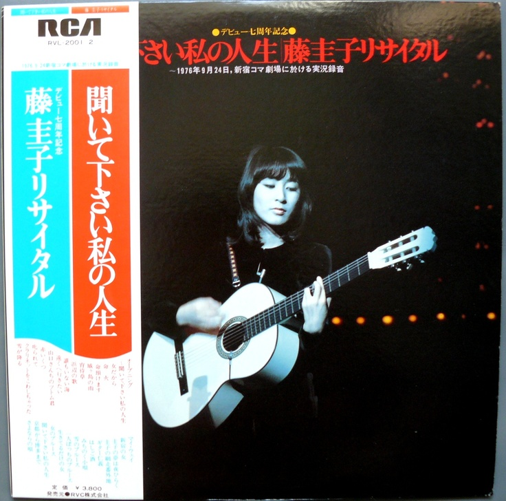 "Keiko Fuji 藤 圭子  Japanese enka singer and actress. She had success in Japan in the 1960s and 1970s with her ballad-type songs. Her parents were itinerant musical performers. Her father was a rōkyoku singer. Her mother was a blind shamisen player or goze. As a child, Fuji sometimes accompanied her parents and sang with them when they were on tour. Her song ""Keiko no Yume wa Yoru Hiraku"" (Keiko's version of ""Yume wa Yoru Hiraku"") won the ""mass popularity award"" at the Japan Record Award in…"