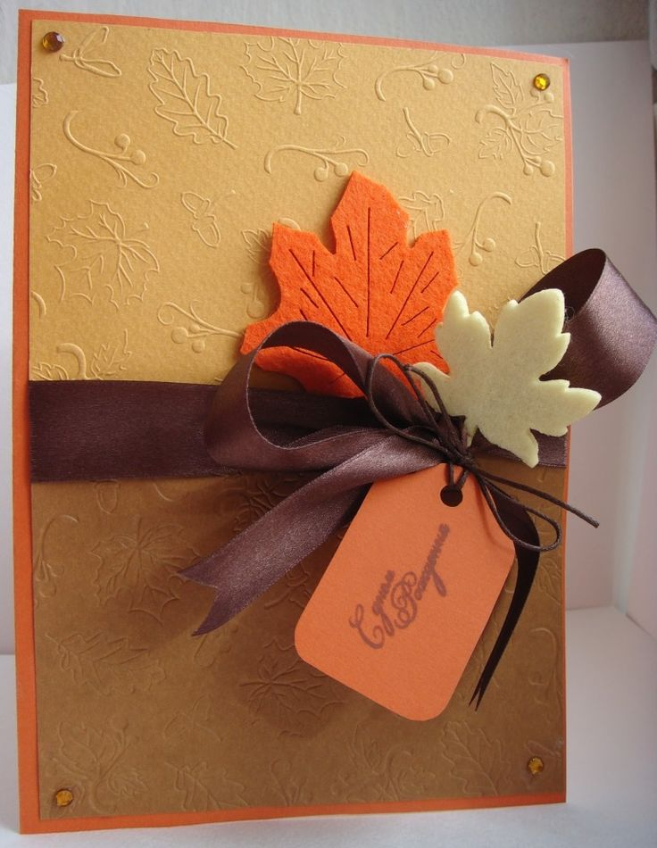 Осенняя открытка на день рождения маме