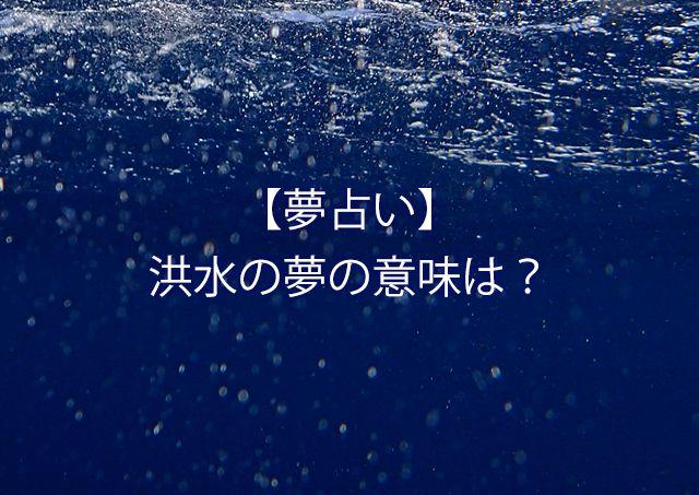 夢占い 洪水の夢の意味とは 地震予知 夢 洪水
