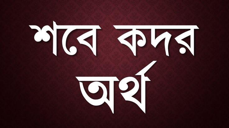 শবে কদর অর্থ | Shab E Qadr means |