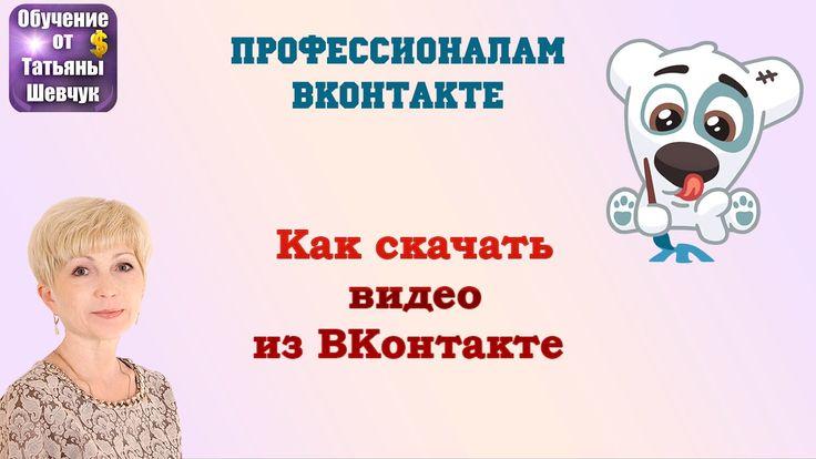 Как быстро скачать видео ВКонтакте без программ