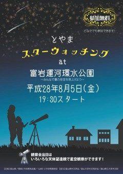 とやまスターウォッチング at 富岩運河環水公園 みんなで夏の夜空を見上げよう  富岩運河環水公園で天体望遠鏡を使った星空観察会を開催します   スライドを使った専門家による星のお話会もあります  みんなで夏の夜空を見上げながら空気のきれいさ街のあかりなど 身近な環境保全活動について考えてみませんか  http://ift.tt/2aRVfUp tags[富山県]