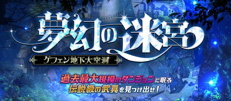 「ラグナロクオンライン」,過去最大規模のダンジョン「夢幻の迷宮~ゲフェン地下大空洞~」が開放。迷宮に挑み,特殊な武具を入手 - 4Gamer.net