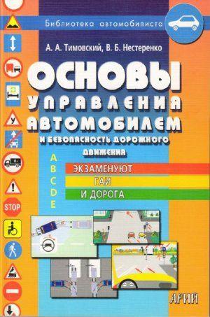Библиотека автомобилиста - Основы управления автомобилем и безопасность дорожного движения