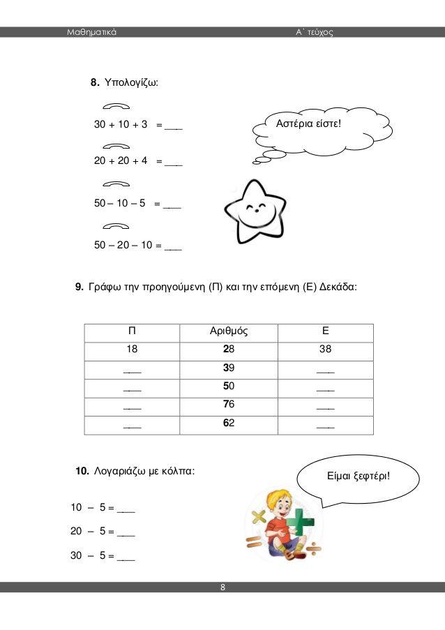 μαθηματικά β΄ δημοτικού α΄τεύχος
