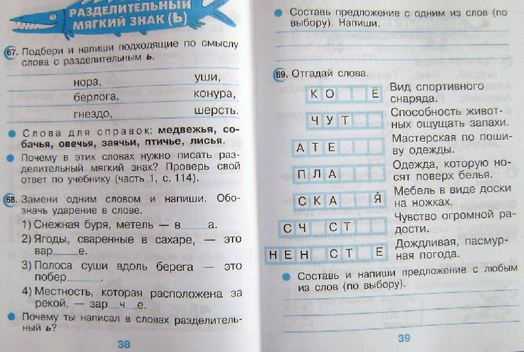 Решебник по русскому языку 3 класс полякова антонина владимировна