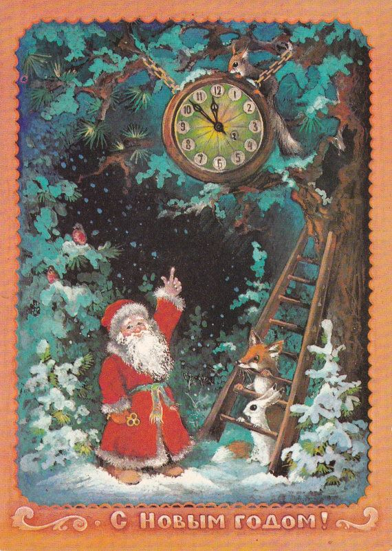 """Signed. Vintage """"Happy New Year"""" Postcard -- 1981, USSR Ministry of Communications"""