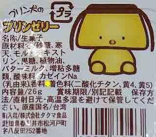 世界最凶の発がん性物質=二酸化チタンが何故で日本の多くの食べ物に!?|二酸化チタンは、化粧品や、錠剤を作るための充填剤として ビタミンや他の薬で使用されている。 しかし、それはまた脱脂粉乳、チーズ、ヨーグルト、マヨネーズ、 チョコレート 、マシュマロ 、加工されたファーストフード、 トマトケチャップで使用されている。 それは、人間が食べる動物に食べさせられている。