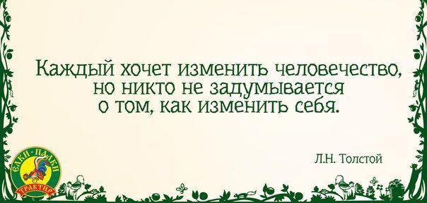 #Лев_Толстой  #цитаты #мудрые #афоризмы