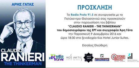 """Παρασκευή 9/12, 18:30, το Πρώτο 91,5 & το Πολύκεντρο Θαλασσινού σας προσκαλούν στην παρουσίαση του βιβλίου  """"Claudio Ranieri-The Thinkerman""""  του δημοσιογράφου της ΕΡΤ και συγγραφέα Άρη Γάτα.  Η πορεία του μεγάλου προπονητή απο την απαξίωση στην απόλυτη καταξίωση.. Δύο χρόνια μέσα από αποκλειστικές συνεντεύξεις και αποκαλυπτικά ρεπορτάζ!"""