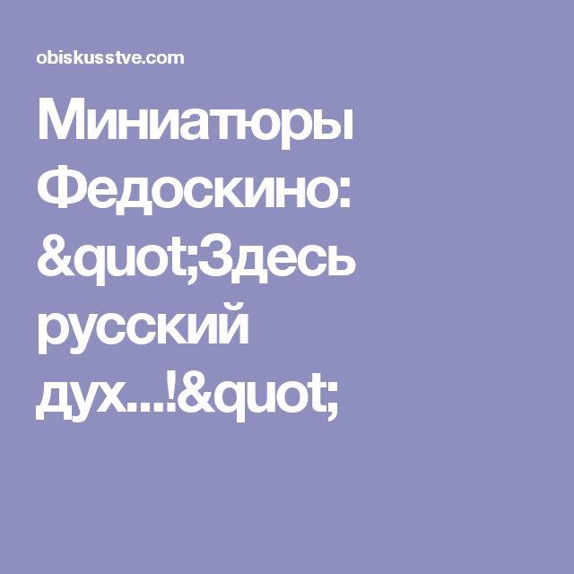 """Миниатюры Федоскино: """"Здесь русский дух...!"""""""