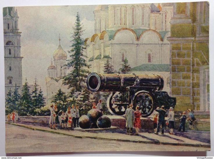 Россия - Россия. Москва. Московский Кремль. Царь-пушка. 1955