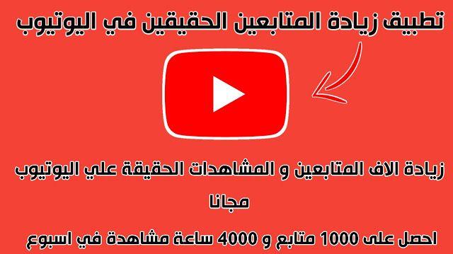 تطبيق زيادة متابعين يوتيوب و زيادة مشاهدات اليوتيوب الحقيقية مجانا Youtube Youtube Subscribers Youtube Gaming Logos
