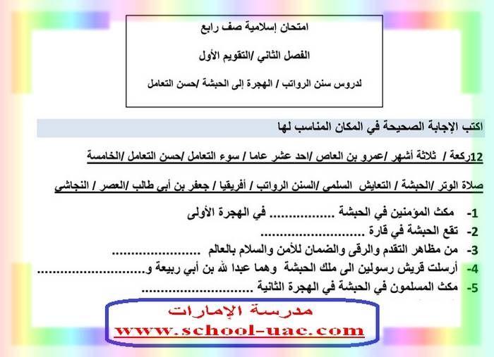 امتحان تربية اسلامية للصف الرابع الفصل الثانى3019