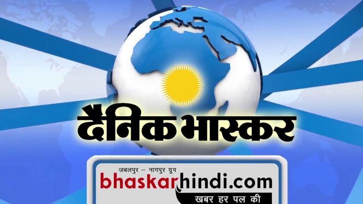 Hindi News: Latest News Headlines, Live Breaking News, हिन्दी समाचार- Bhaskar Hindi