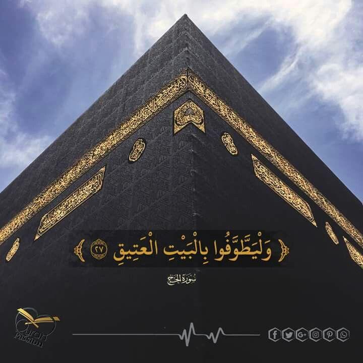اللهم لا تحرمنا و لا تحرم اي مؤمن من الطواف ببيتك العتيق دعاء يوم عرفة Quran Quotes Mic Quotes Quran