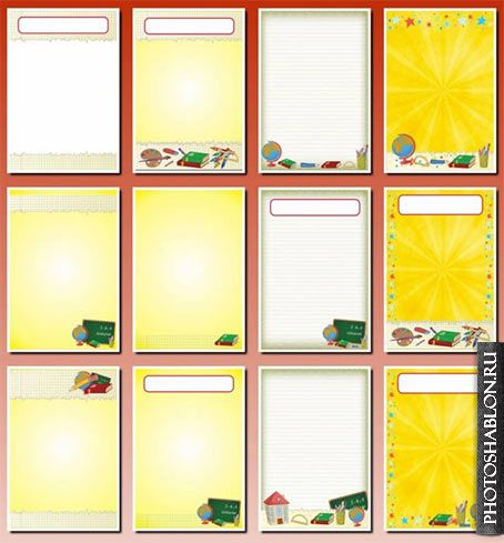 Фоны для школьного портфолио и творческих работ - 14 Июля 2014 - Фотошаблоны. Шаблоны для фотошопа, скачать бесплатно