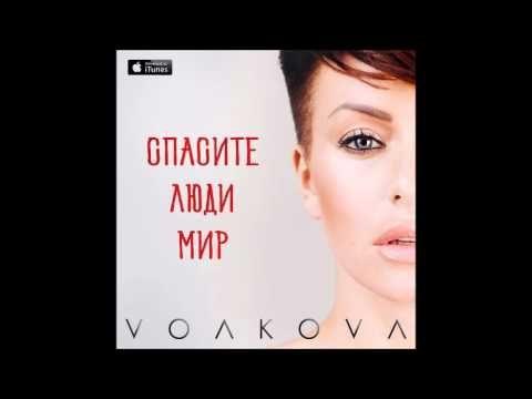 "Julia Volkova - ""Спасите люди мир / It's time to save the world"""