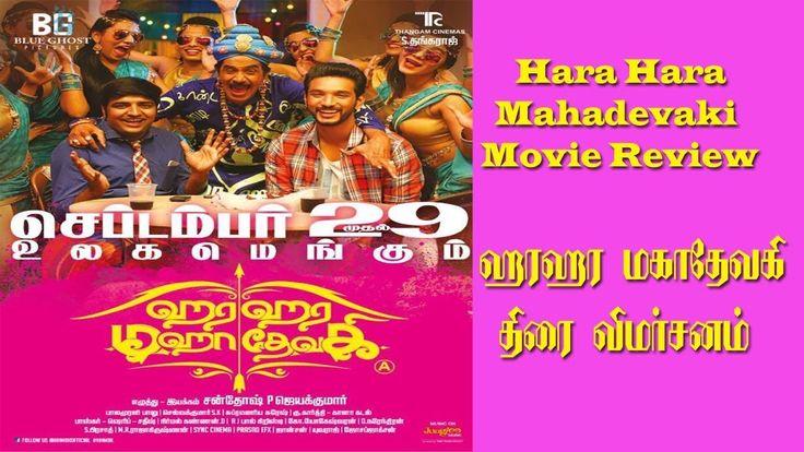 Hara Hara Mahadevaki Movie Review   Gautham Karthik   nikki galrani   Sa...