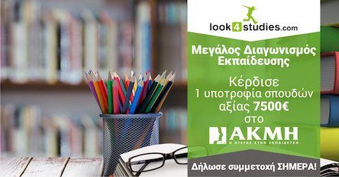 Το Look4Studies.com σε στέλνει να σπουδάσεις με υποτροφία σε 1 από τα 7 Καλύτερα Εκπαιδευτήρια της Ευρώπης! #Διαγωνισμός #Σπουδές #Υποτροφίες #Look4Studies